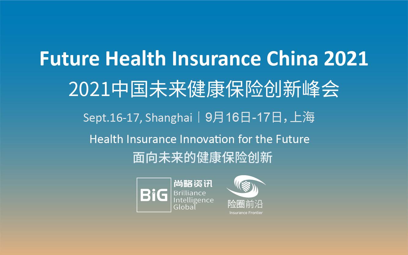 2021中国未来健康保险创新峰会