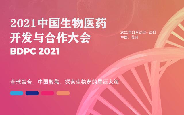 2021中国生物药开发与合作大会-苏州