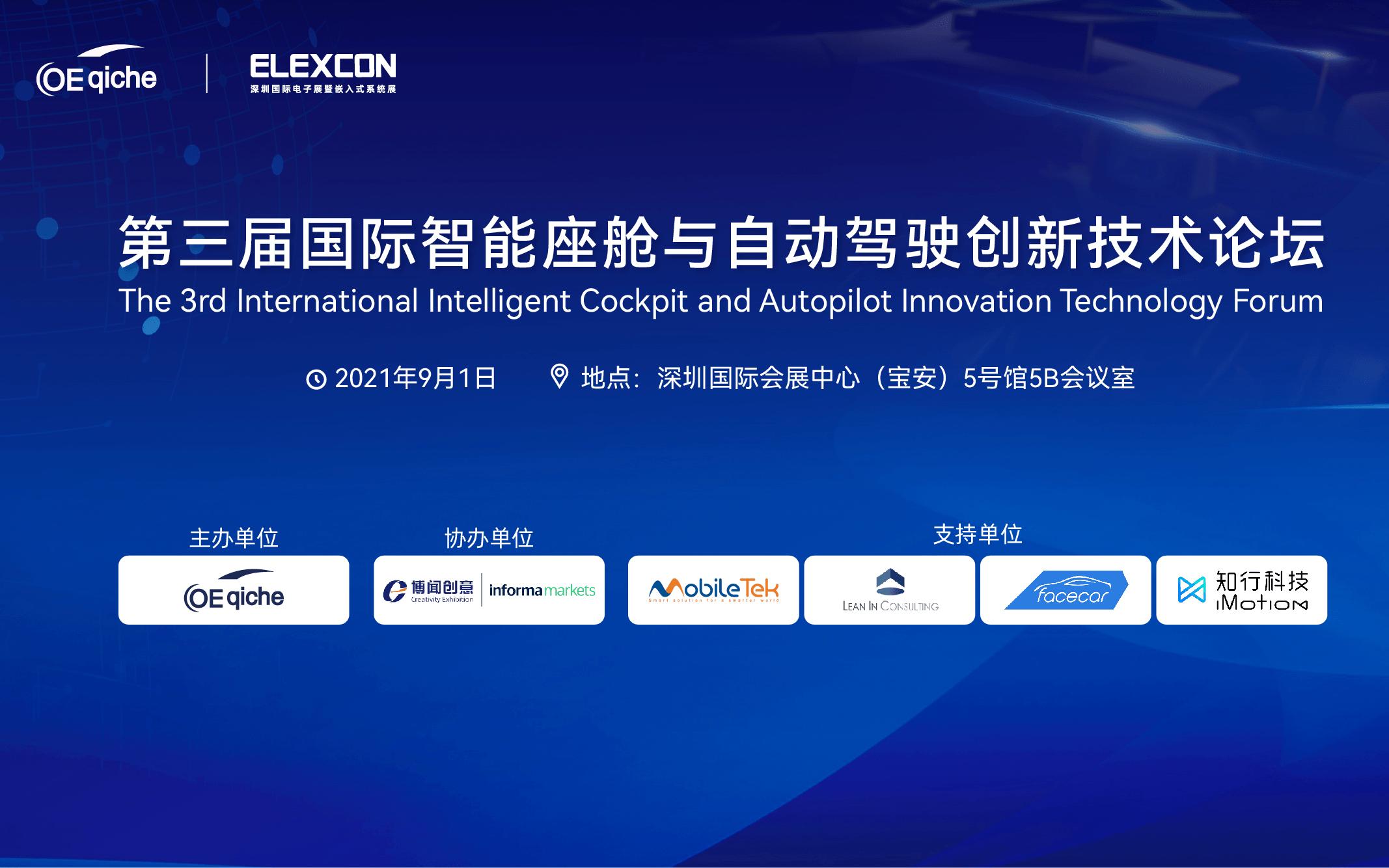 第三届国际智能座舱与自动驾驶高峰论坛