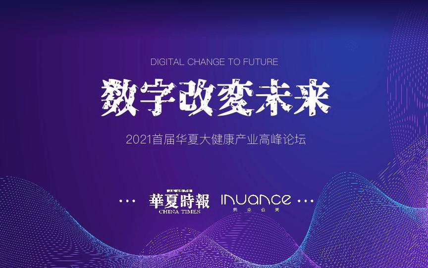 2021首屆華夏大健康產業高峰論壇