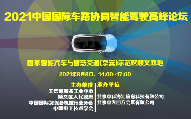 2021中国国际车路协同智能驾驶高峰论坛