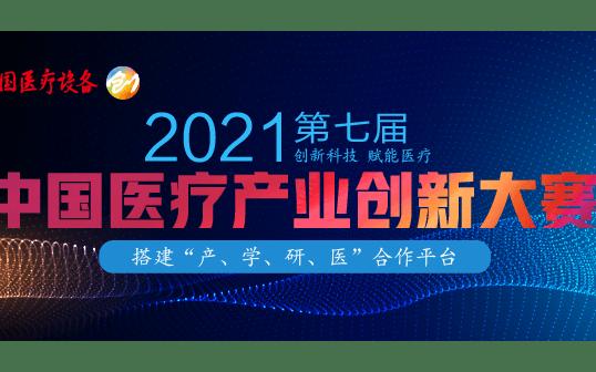 第七屆中國醫療產業創新大賽