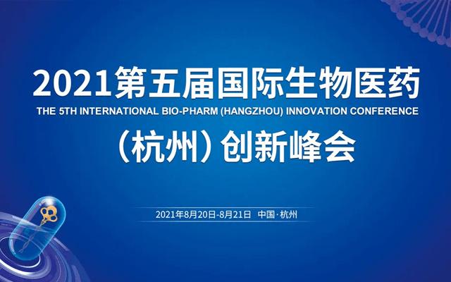 2021国际生物医药(杭州)创新峰会