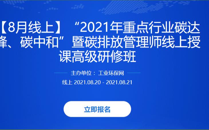 """""""2021年重点行业碳达峰、碳中和""""暨碳排放管理师线上授课高级研修班"""