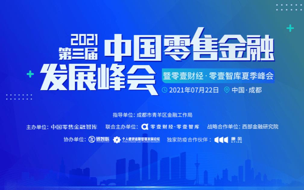 2021第三届中国零售金融发展峰会暨零壹财经·零壹智库夏季峰会