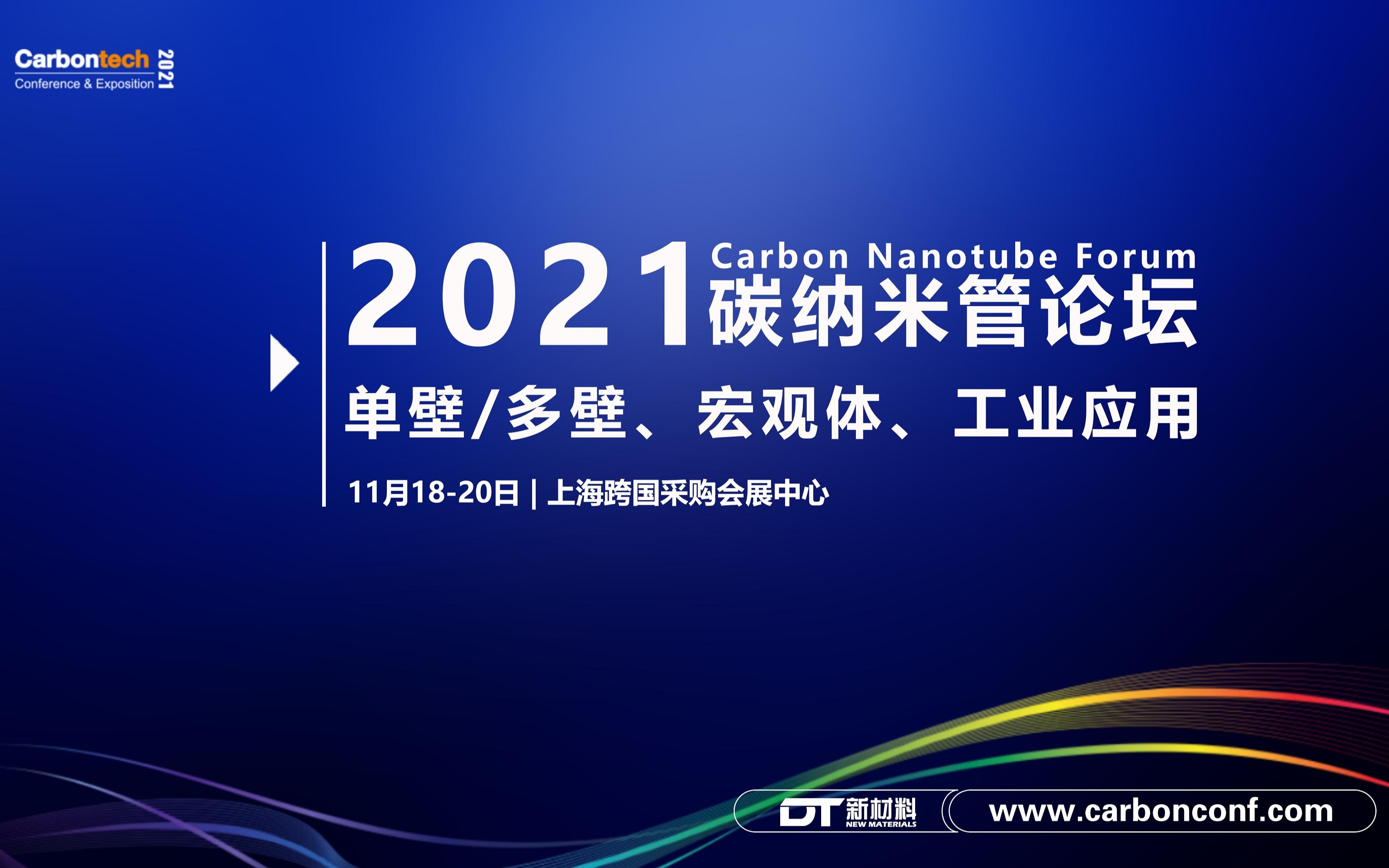 Carbontech 2021碳纳米管论坛