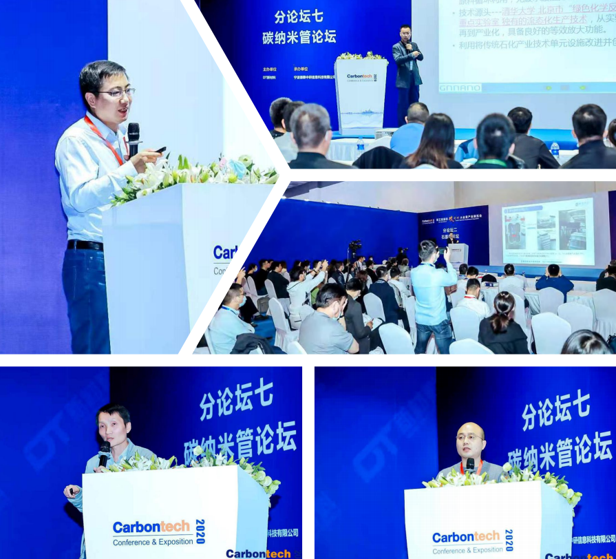 Carbontech 2021碳納米管論壇