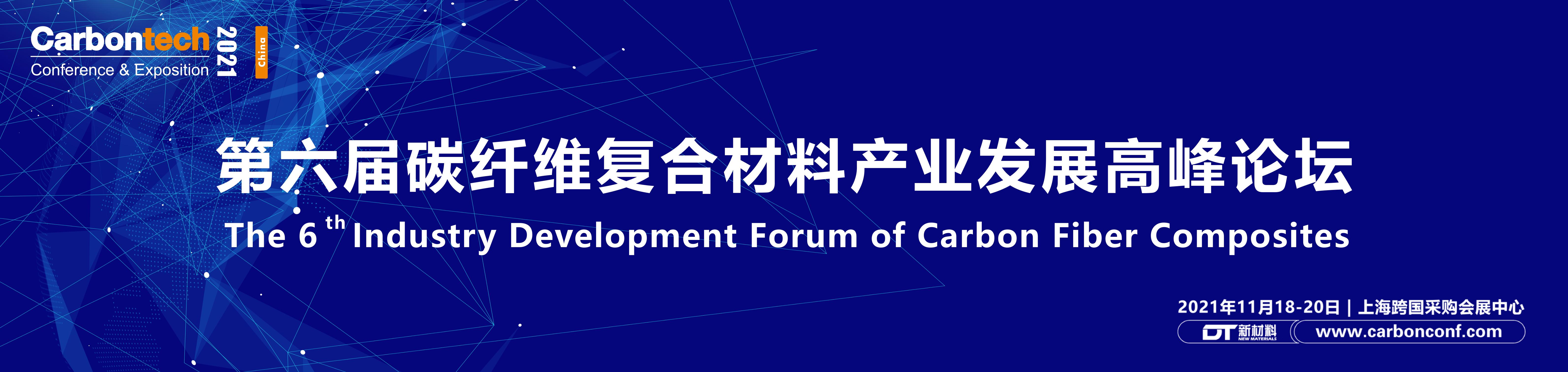 第六屆碳纖維復合材料產業發展高峰論壇