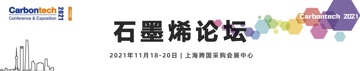石墨烯论坛——第六届国际碳材料大会暨产业展览会