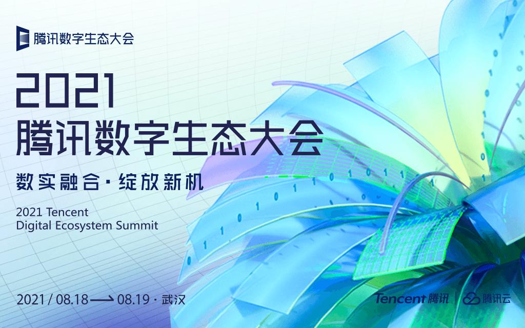 2021腾讯数字生态大会