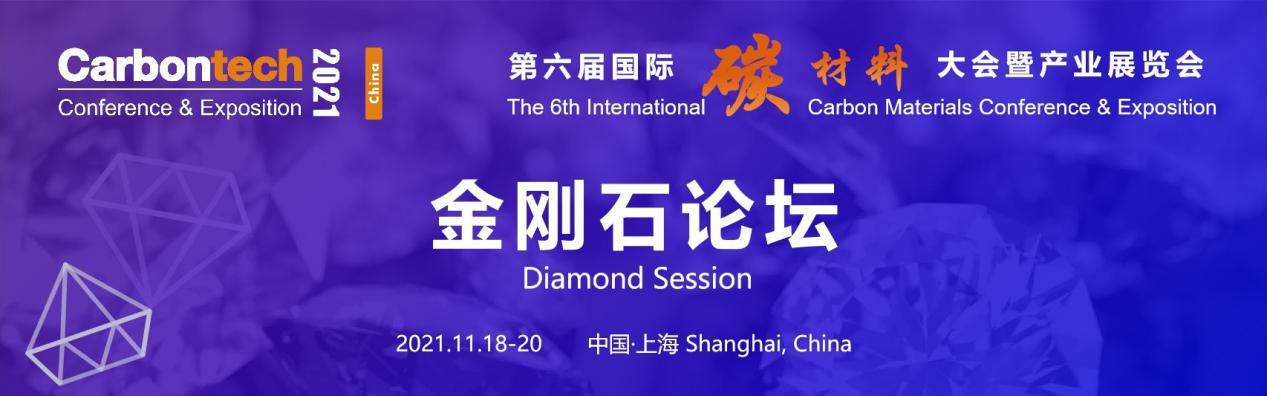 第六届国际碳材料大会暨产业展览会——金刚石论坛