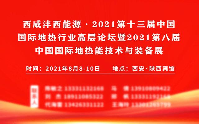 西咸沣西能源·2021第十三届中国国际 地热行业高层论坛
