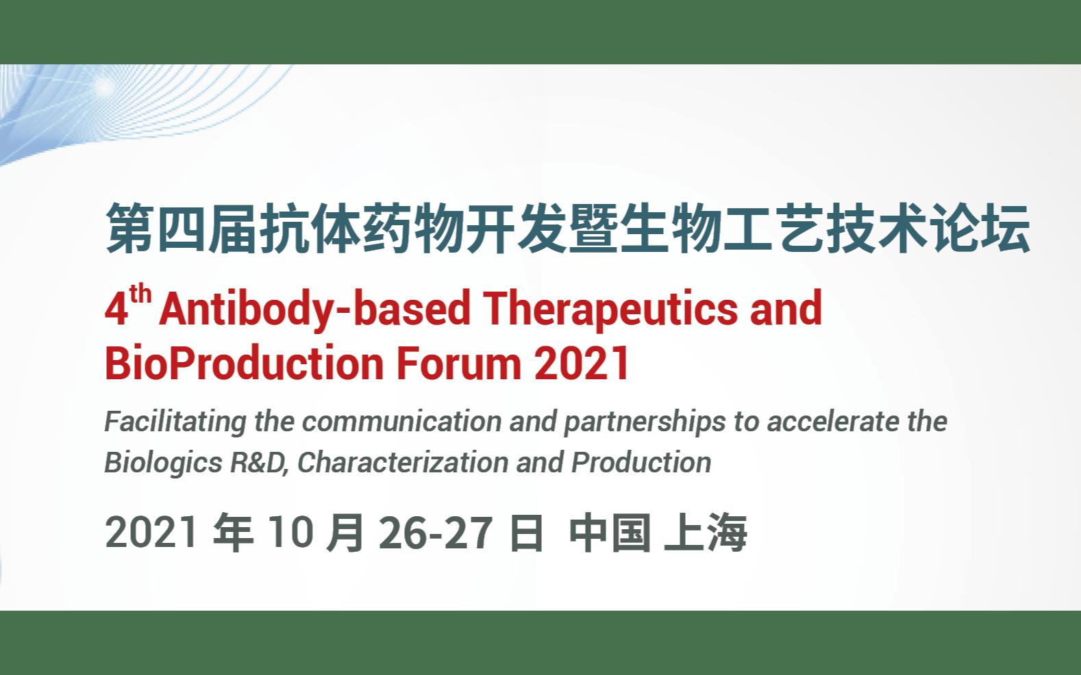 第四届抗体药物开发暨生物工艺技术论坛2021