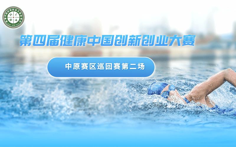 第四届健康中国创新创业大赛中原赛区巡回赛第二场