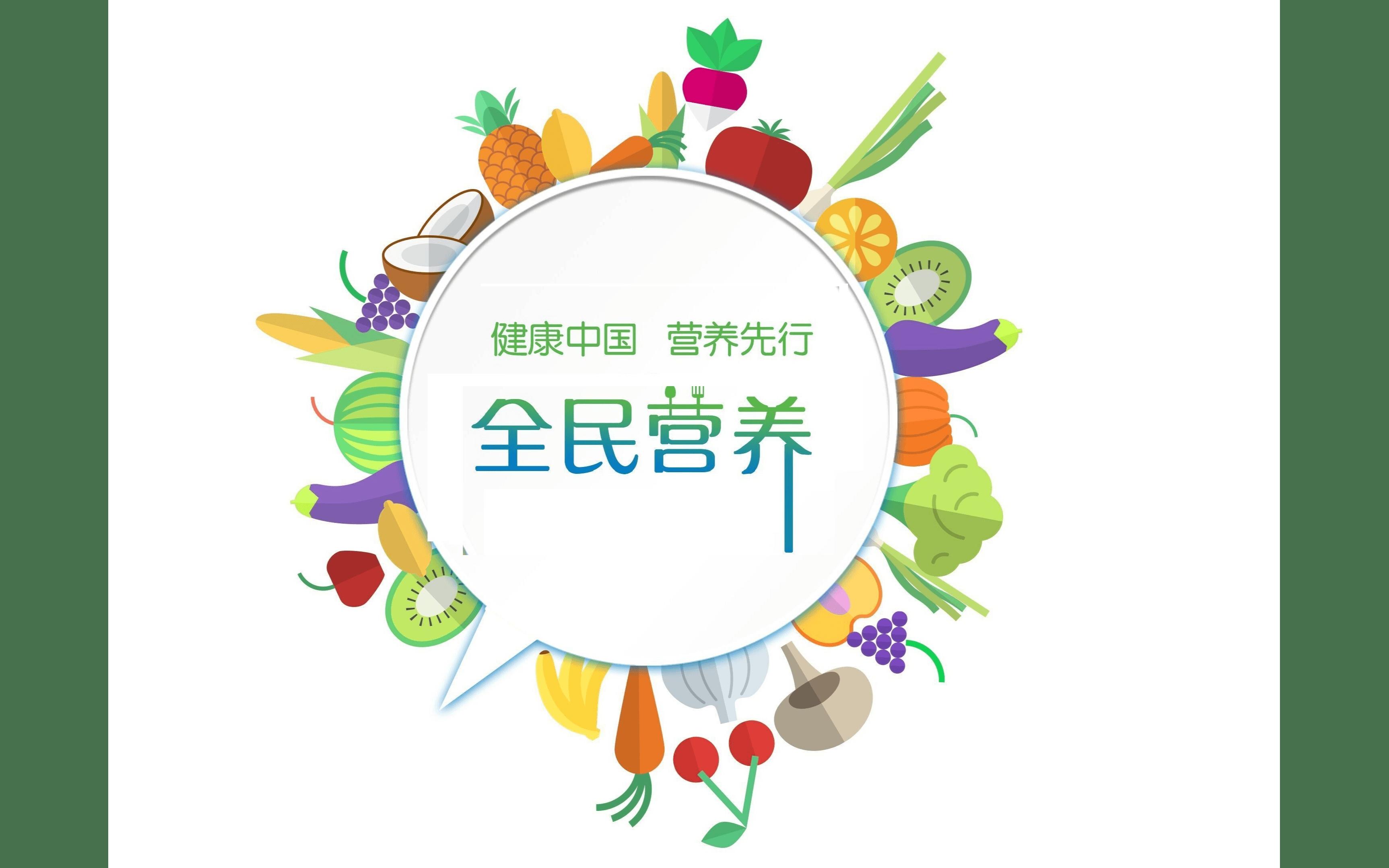 2021中国国际营养健康产业博览会