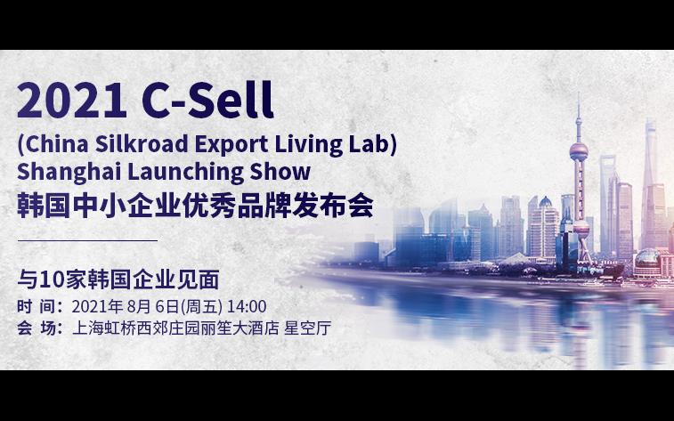 2021韩国中小企业优秀品牌发布会 2021 C-Sell (China Silkroad Export Living Lab)  Shanghai Launching Show