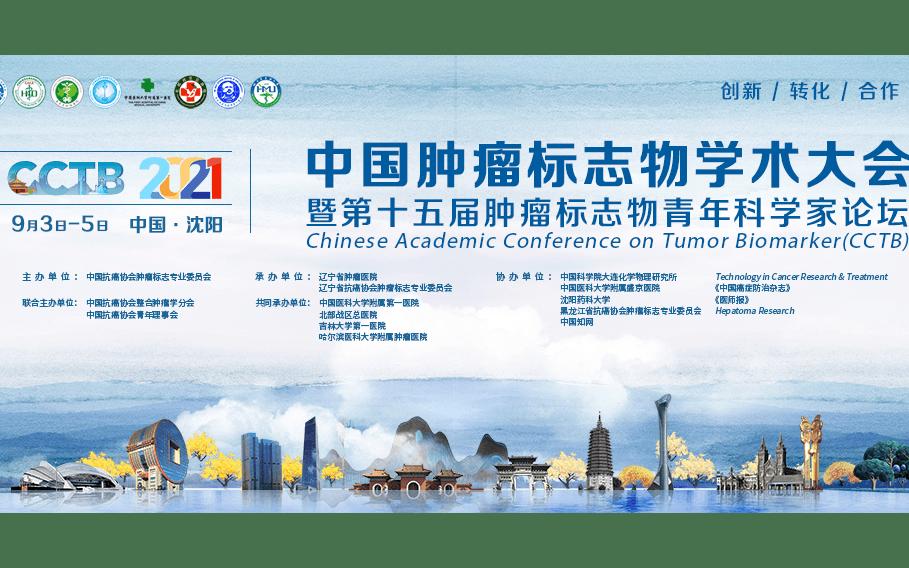 2021中國腫瘤標志物學術大會