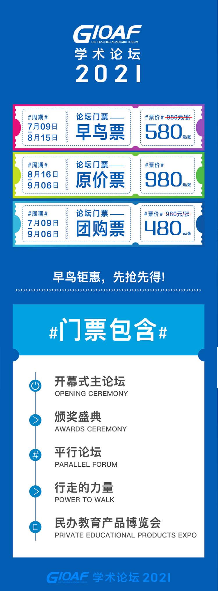 """""""遇新机,开新局""""2021G10AF民办教育协会博览会+学术论坛"""