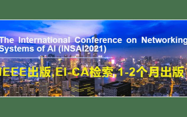2021智联网络系统国际会议(NSAI2021)