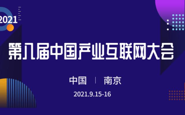 第八届中国产业互联网大会