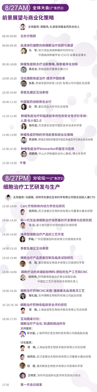 2021第三屆腫瘤免疫治療領袖峰會