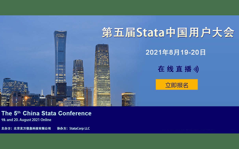 第五届Stata中国用户大会