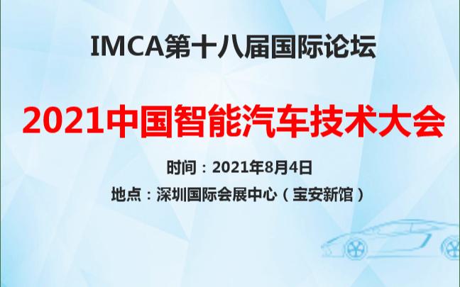 IMCA 2021中国智能汽车技术大会