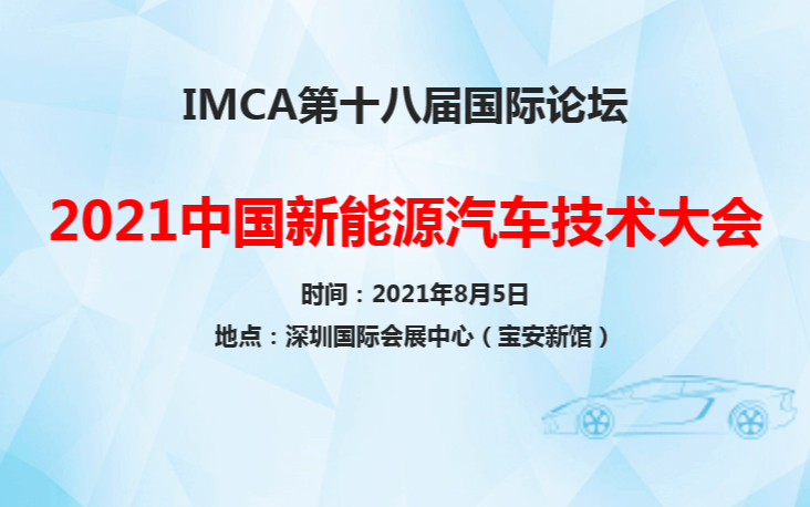IMCA 2021中国新能源汽车技术大会