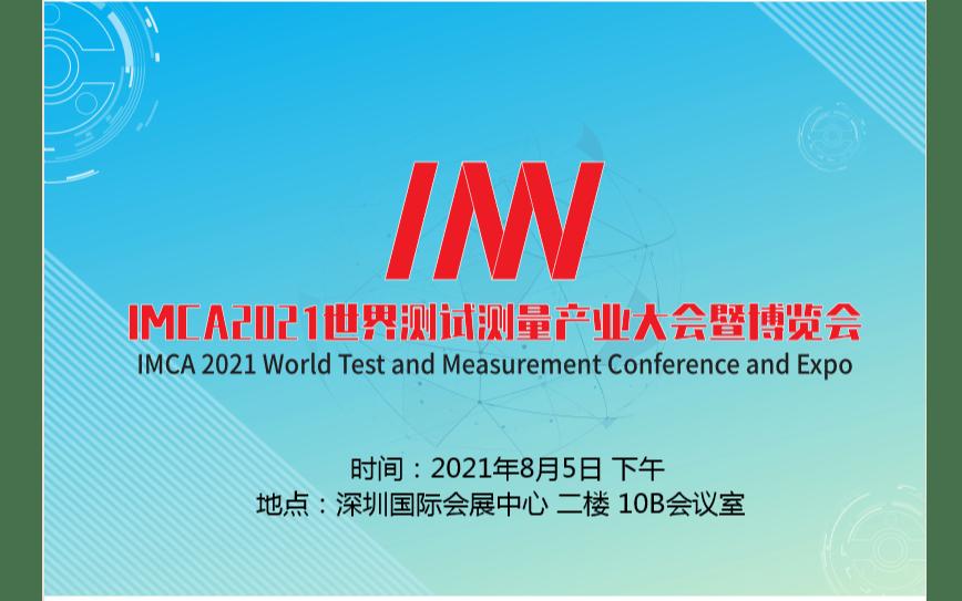 IMCA 2021世界测试测量产业大会