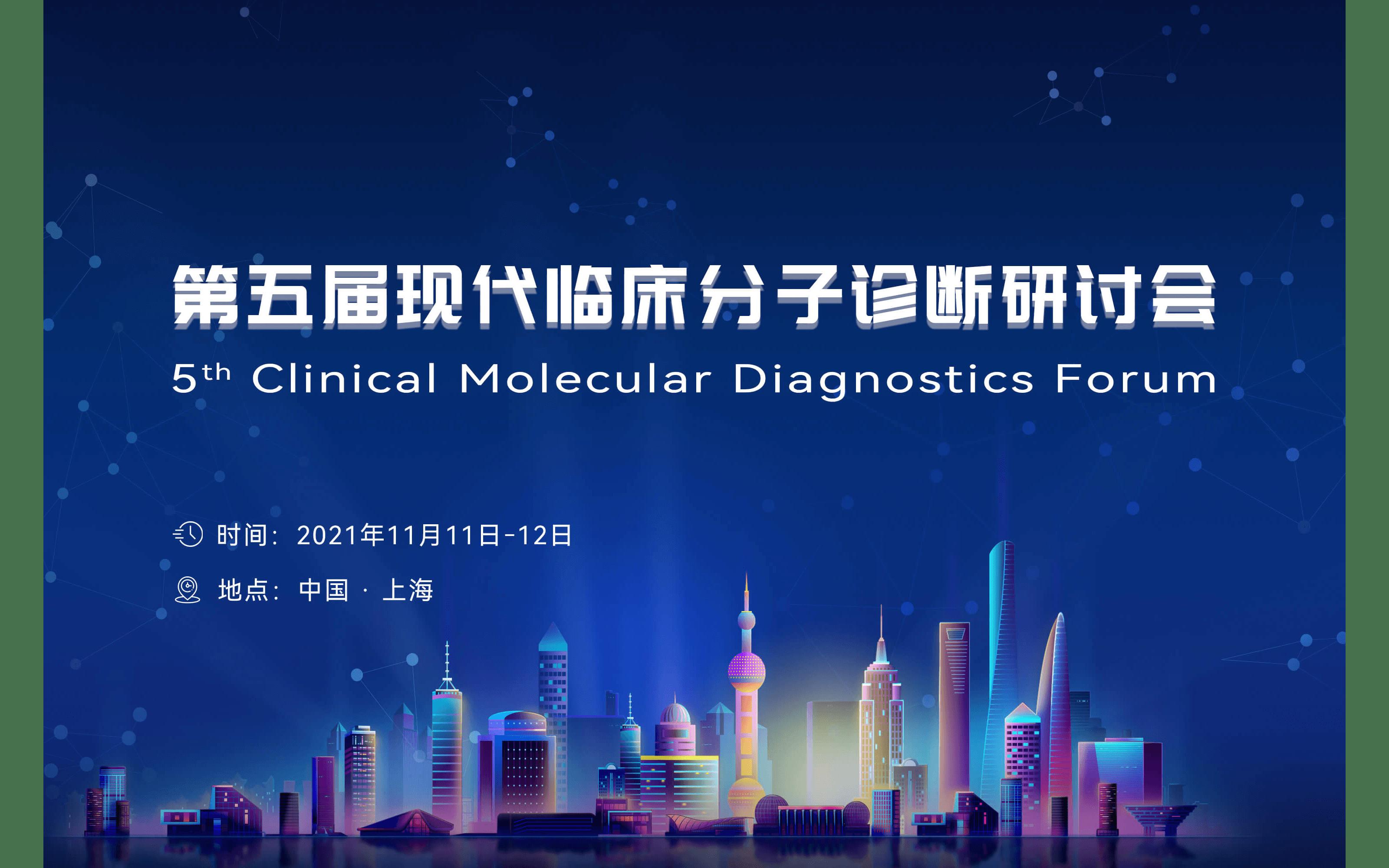 2021第五届现代临床分子诊断研讨会
