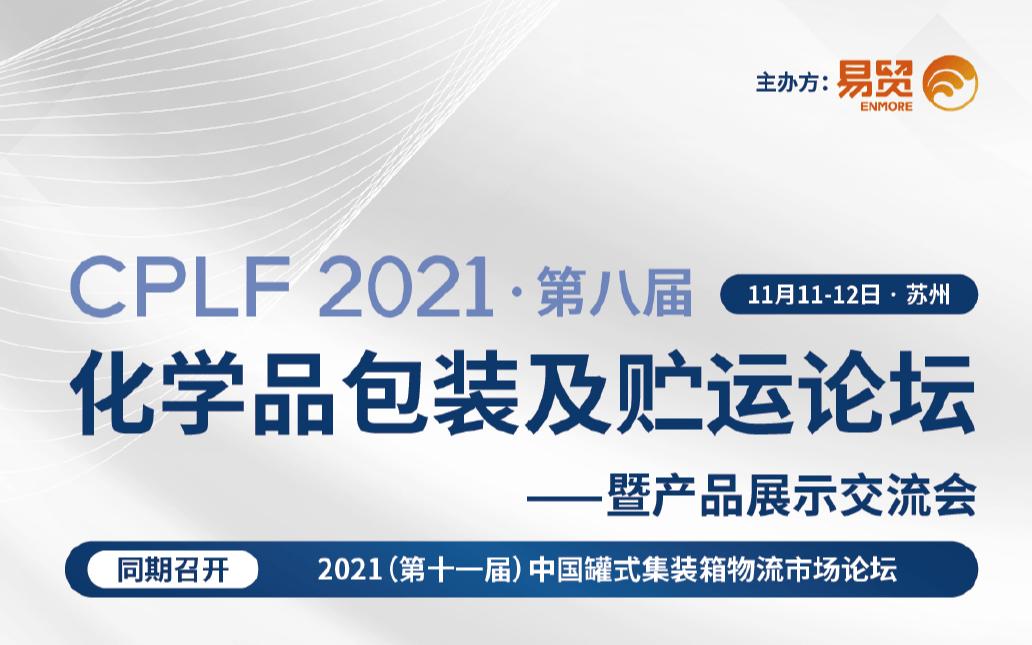 CPLF2021(第八届)化学品包装及贮运论坛