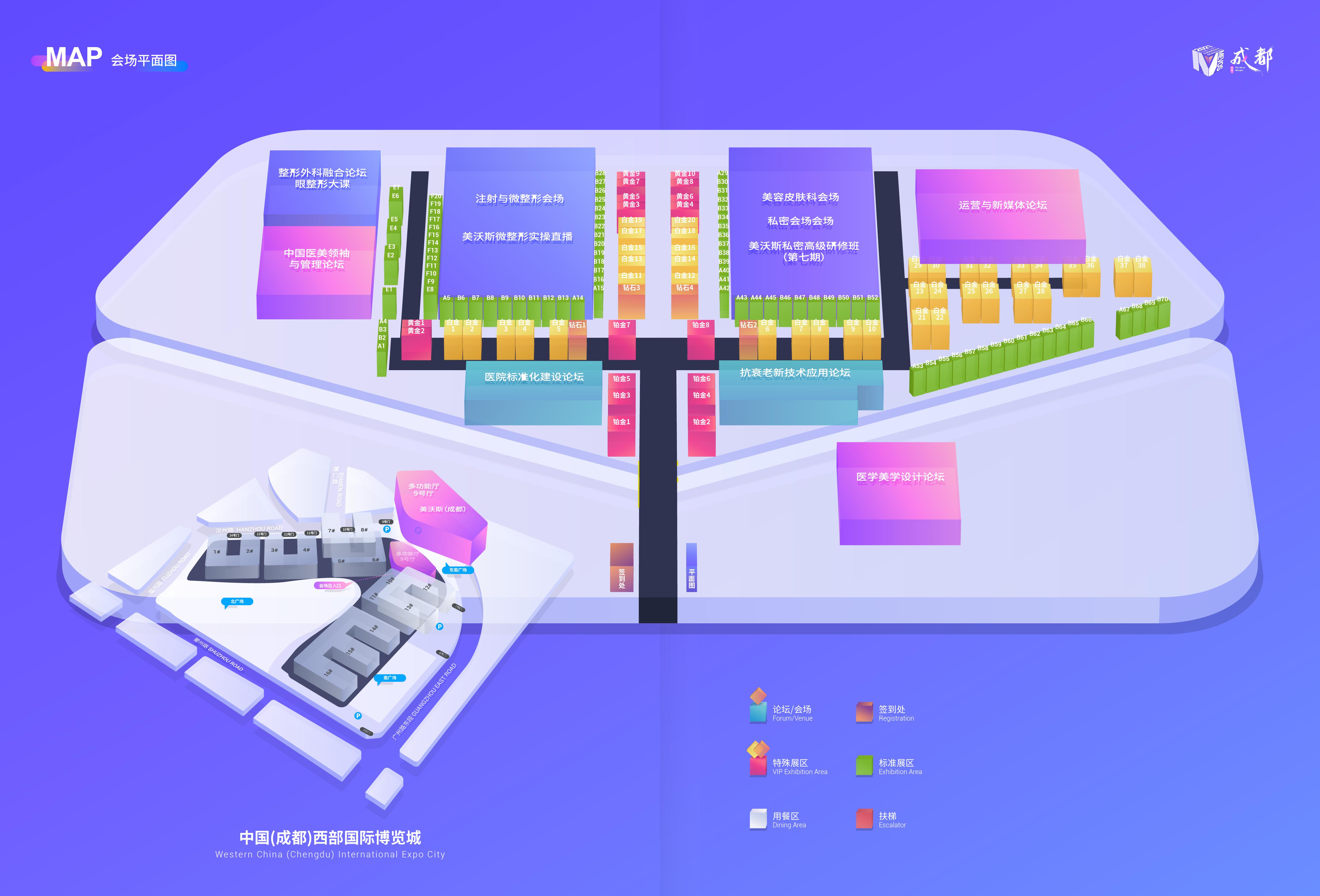 2021(医美之都)美沃斯国际医学美容大会