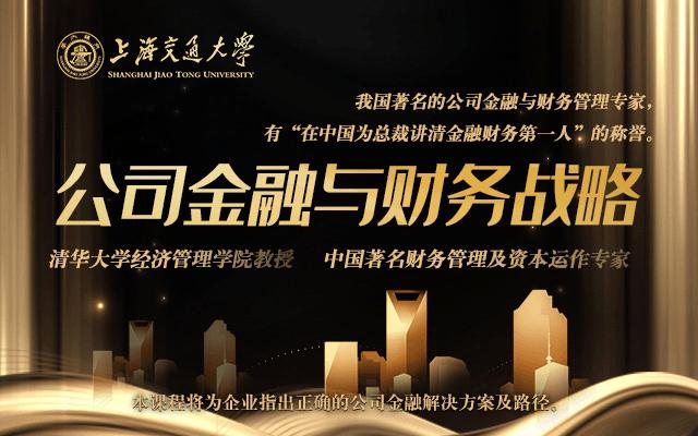 8月7-8日上海交通大学全球化创新管理高级研修班公开课《公司金融与财务战略》