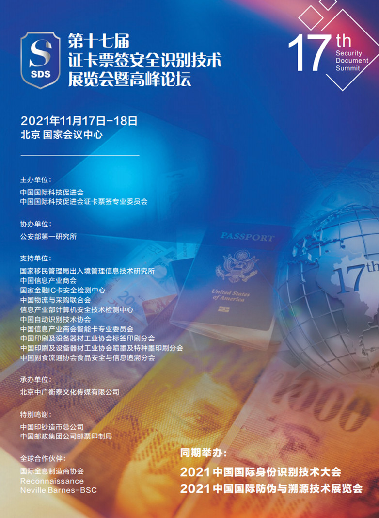 第十七届证卡票签安全识别技术展览会暨高峰论坛(SDS)
