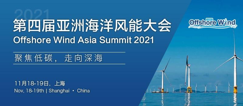 第四届亚洲海洋风能大会