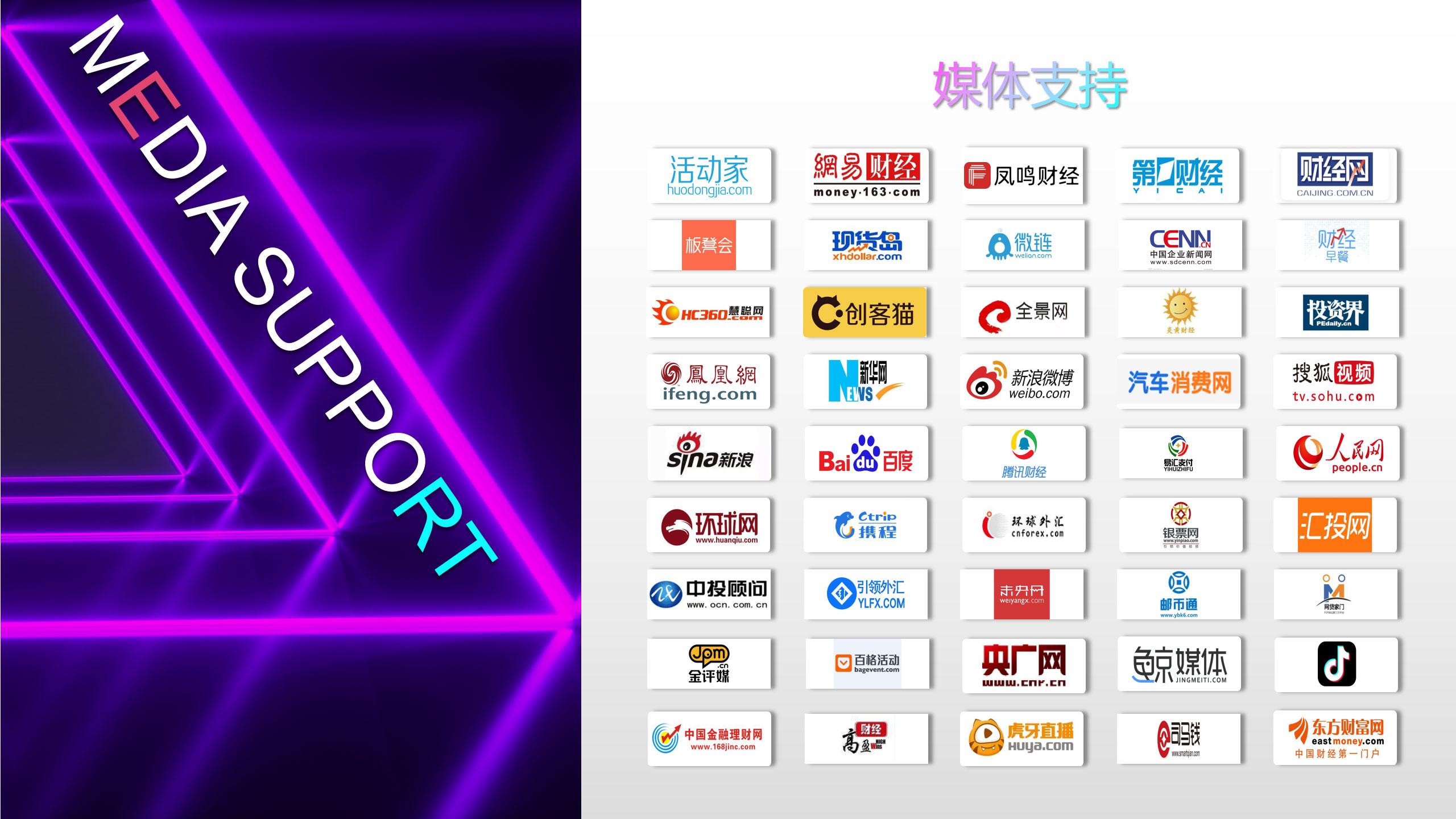 2021第四届中国金融科技国际峰会