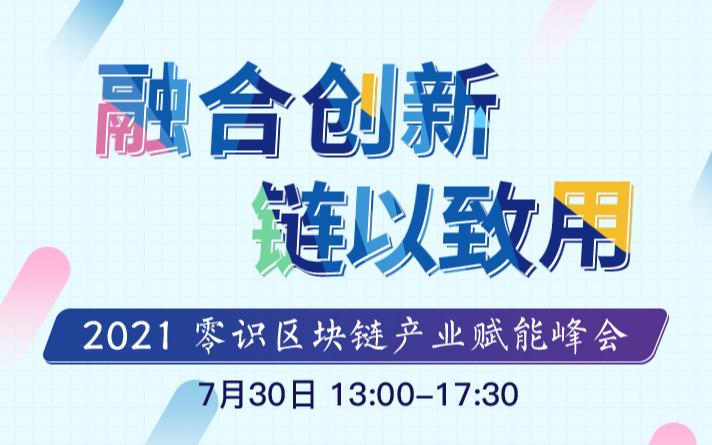 研讨 | 交流:2021零识区块链产业赋能峰会