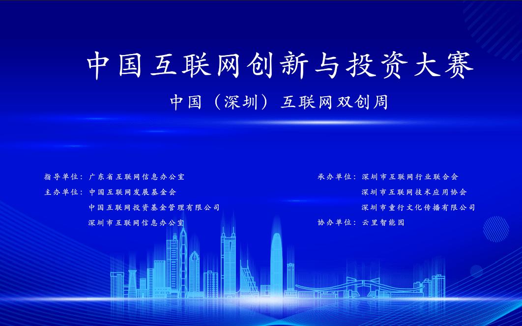 2021中国互联网发展创新与投资大赛项目路演