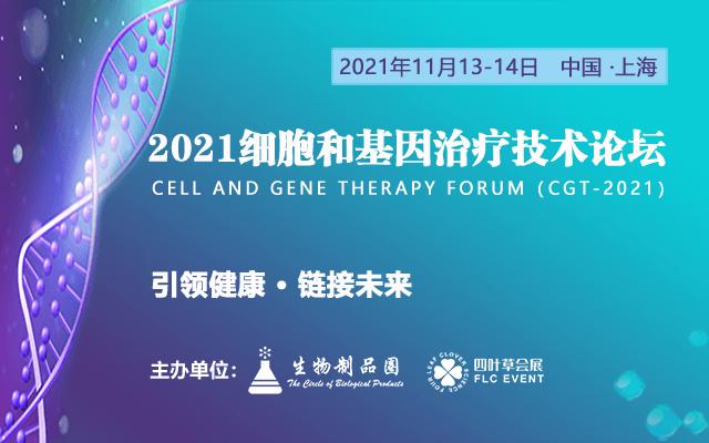 2021第二届细胞与基因治疗技术论坛(CGT2021)