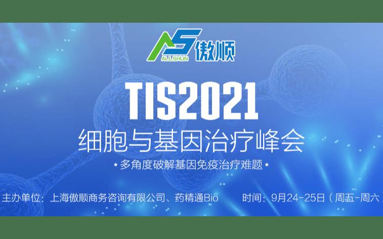 TIS2021细胞与基因治疗峰会