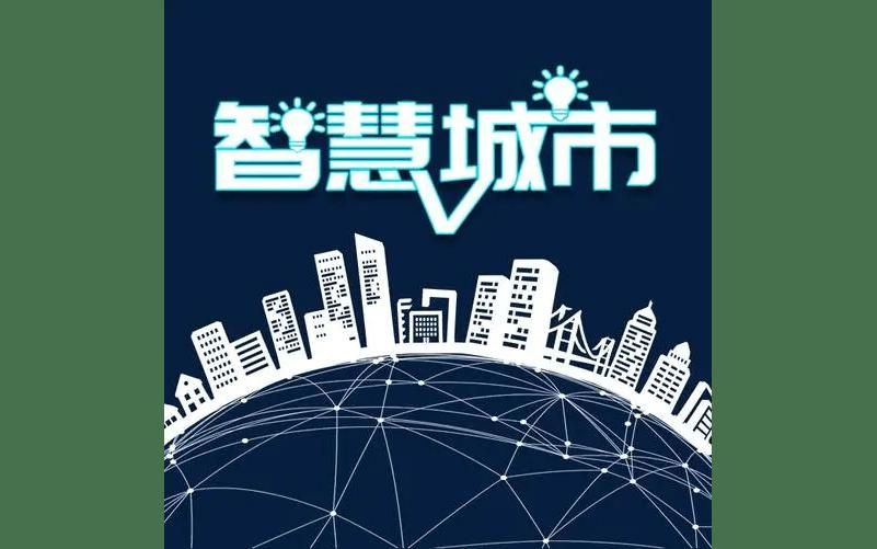 2021年未来智慧城市发展大会