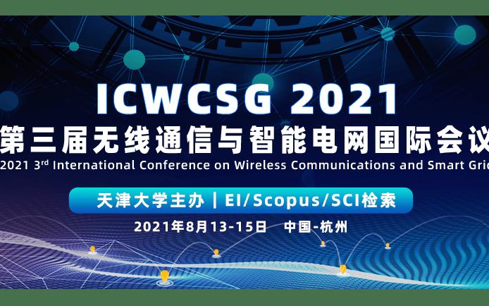 第三届无线通信与智能电网国际会议(ICWCSG2021)