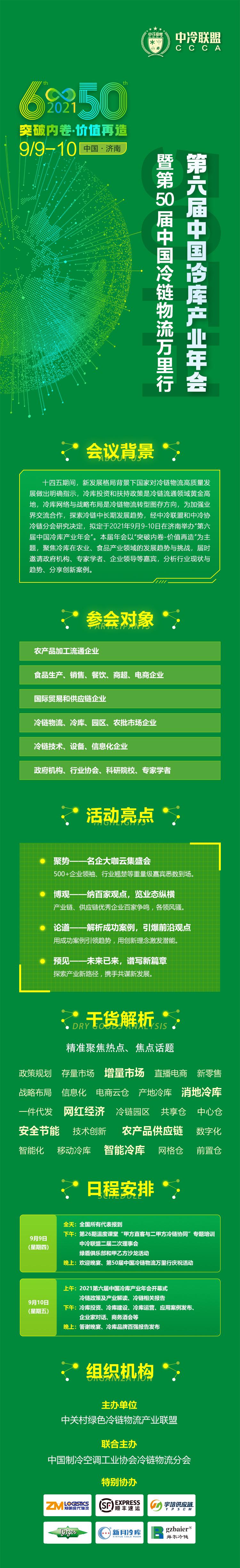 2021第六届中国冷库产业年会_门票优惠_活动家官网报名