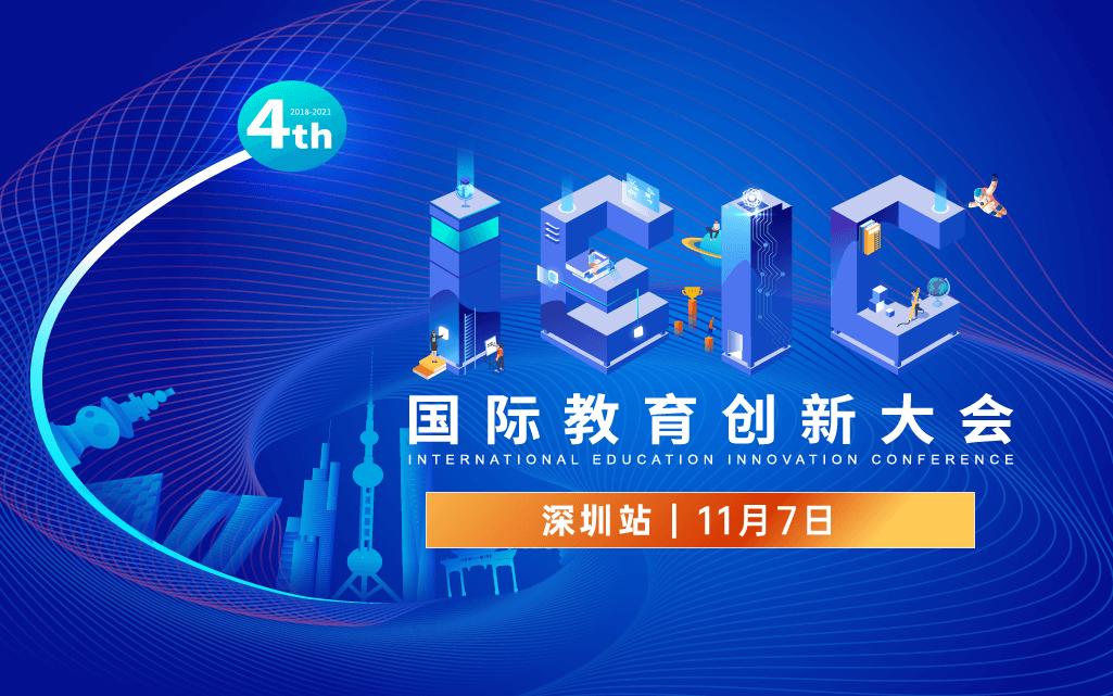 《深圳站》IEIC国际教育创新大会