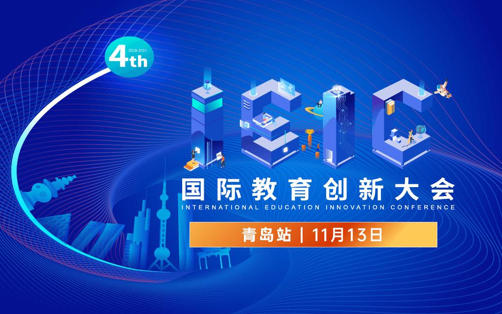11.13青岛站 | IEIC国际教育创新大会