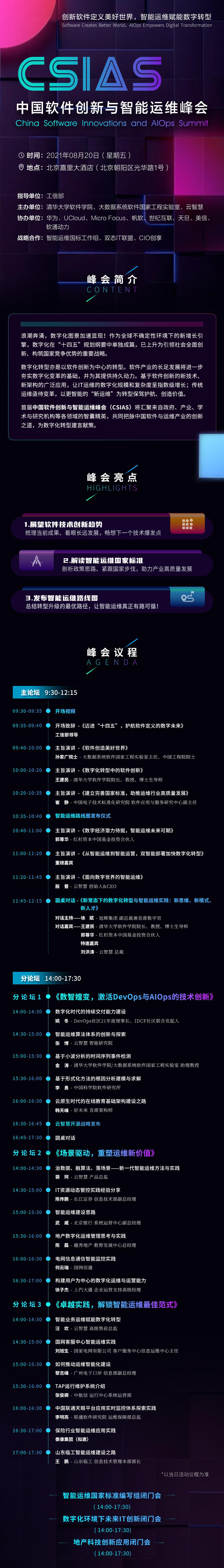 中国软件创新与智能运维峰会(CSIAS)_门票优惠_活动家官网报名