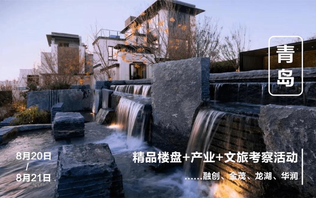 【青岛】2021高品质项目考察——精品住宅+产业+小镇(8月20-21日)