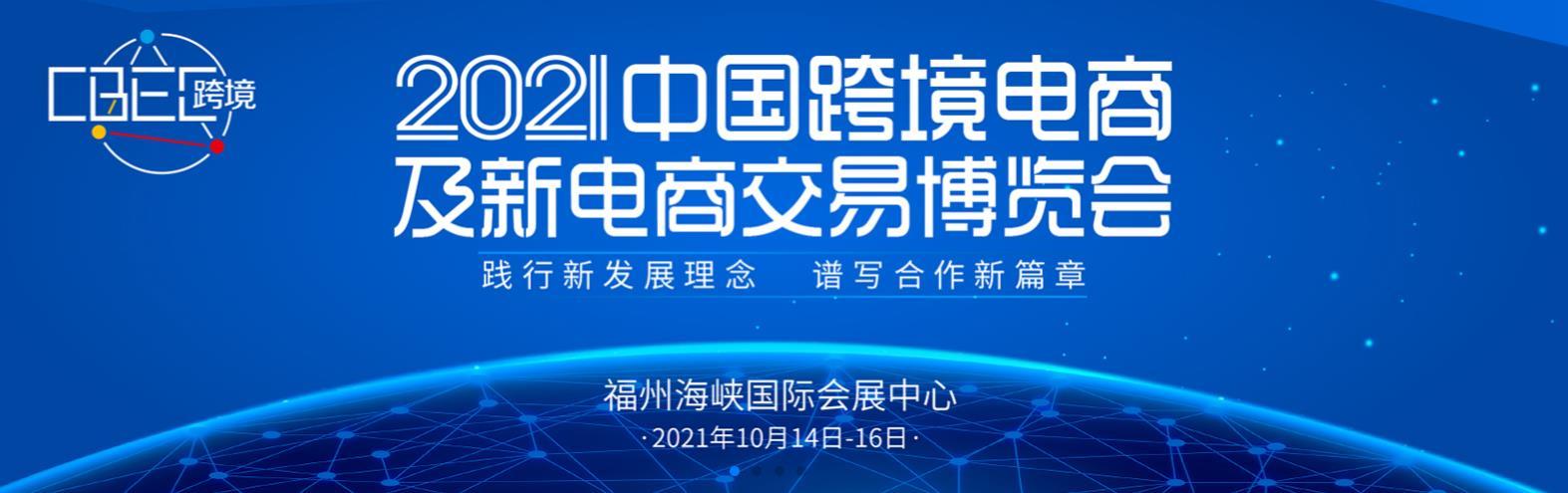 2021中国跨境电商及新电商交易博览会_门票优惠_活动家官网报名