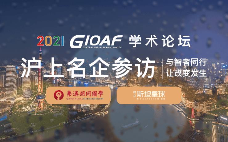 G10学术论坛:行走的力量品牌参访报名通道