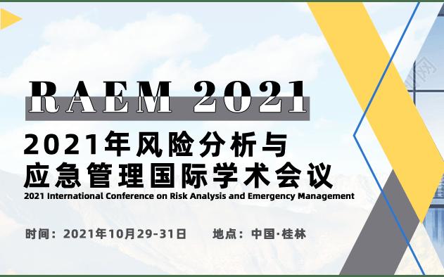 2021年风险分析与应急管理国际学术会议 (RAEM 2021)